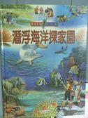 【書寶二手書T5/少年童書_QXK】潛浮海洋探家園_戴昌鳳