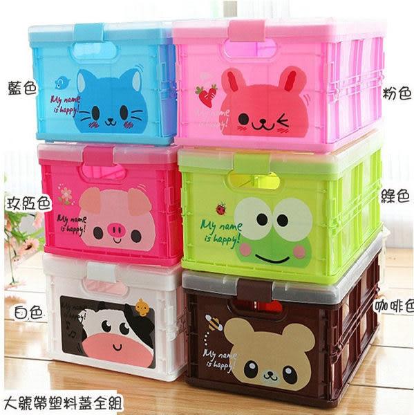 收納箱 收納盒 掀蓋整理箱 動物收納盒 可折疊收納箱 儲物盒 大號【D9002】