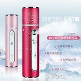 蒸臉器迷你秋季納米噴霧補水儀神器冷噴噴霧器蒸臉器儀 【品質保證】