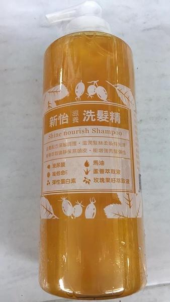 新怡滋養洗髮精 500ml(瓶)*12瓶