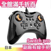 Switch pro 副廠有線手把  Dinofire 開關具有振動功能 控制器 USB【小福部屋】