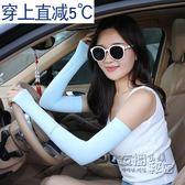 夏季韓國冰袖男女防曬手臂套防紫外線戶外騎行冰絲袖套籃球護臂 衣櫥秘密