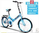 新品自行車折疊自行車單車超輕便攜迷你小型輕便變速減震16/20寸成人女學生 【時尚新品】