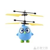地攤熱賣感應飛行器快樂小鳥兒童玩具智慧懸浮感應飛機遙控直升機