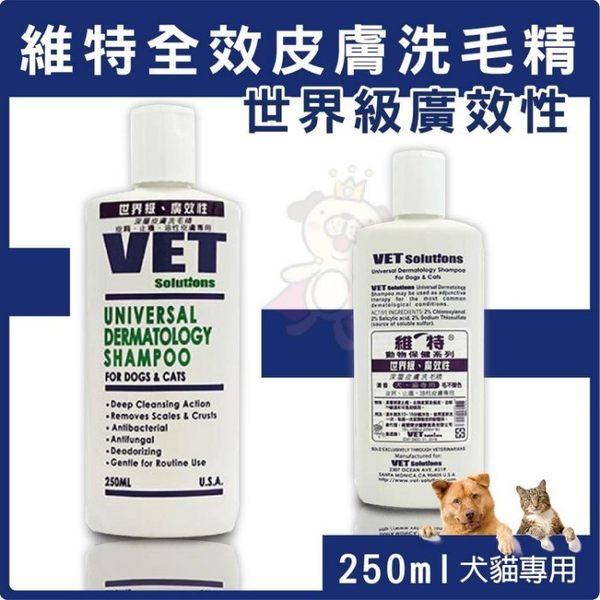*WANG*VET 維特《全效皮膚洗毛精》世界級廣效性 洗毛精250ml