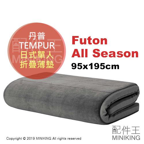 日本代購 空運 TEMPUR 丹普 FUTON ALL SEASON 日式 單人 折疊 薄墊 床墊 四季 床套