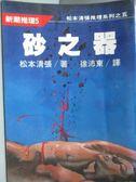 【書寶二手書T2/一般小說_MRB】砂之器_松本清張