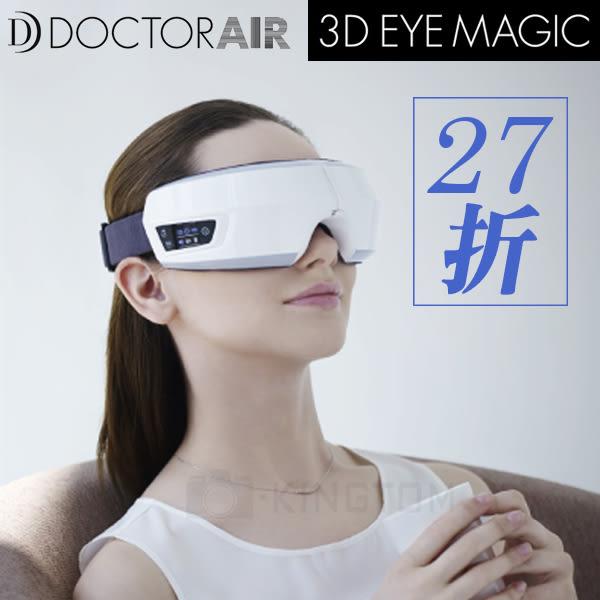 {限量促銷}DOCTOR AIR 3D眼部按摩器EM-002 公司貨
