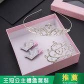 雙12好物 韓國兒童頭飾生日禮盒套裝王冠公主水鉆皇冠發箍女童發夾發梳發飾 普斯達旗艦店