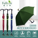 【Fullicon護立康】防滑三腳休閒傘...