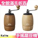 日本 最新 Kalita (KH-9) 手搖磨豆機 全2色【小福部屋】
