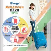 19吋布面登機箱飛機輪設計 免運 Verage獨家專利可拆卸(藍色)19寸布面行李箱布面旅行箱  淘樂思
