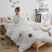 【多款任選】100%天然極致純棉4.5*6.5尺單人舖棉兩用被套(135*195公分)鋪棉涼被(限2件內超取)台灣製