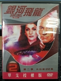 挖寶二手片-R32-正版DVD-歐美影集【銀河飛龍 第2季/第二季 全6碟】-(直購價)海報是影印
