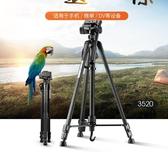 單反相機三腳架攝影攝像便攜微單三角架手機自拍直播支架拍照錄像 教主雜物間