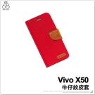 Vivo X50 牛仔紋手機皮套 牛津布 皮套 手機殼 保護套 插卡 卡片收納 支架皮套 側掀 保護殼