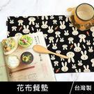 珠友官方獨賣 SC-10059 台灣花布餐墊/餐布/桌墊/桌巾/布墊