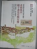 【書寶二手書T1/建築_YCW】素描風景,隨手畫也有模有樣_建築師帶你做的..._村山隆司