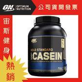 ON Gold Standard Casein 金牌酪蛋白4磅(巧克力) 公司貨