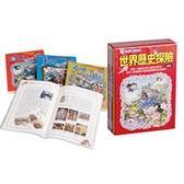 世界歷史探險套書【第二輯】(5~8集)  三采 (購潮8)
