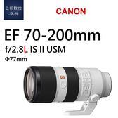 CANON EF70-200mmF2.8L IS USM II 望遠變焦鏡頭 公司貨《台南-上新》