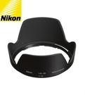 又敗家@原廠Nikon遮光罩HB-39遮光罩HB39太陽罩適AF-S Nikkor尼康16-85mm f/3.5-5.6 18-300mm f3.5-6.3 G VR