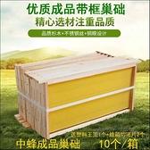 中蜂巢礎中峰成品杉木巢框帶巢基全套蜜蜂箱專用蜂具養蜂工具  ATF  618促銷