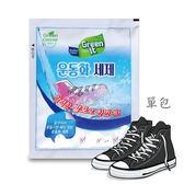 韓國 Green Course 洗鞋粉 便利洗鞋(單包)25g【櫻桃飾品】  【24915】
