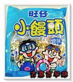 古意古早味 旺仔小饅頭 (原味/320g/約16包) 懷舊零食 糖果 兒童餅乾 小饅頭 收口水 旺旺 餅乾