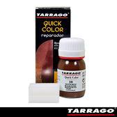 【TARRAGO塔洛革】皮革快速修補染劑(咖啡色系列)-皮鞋破損   皮鞋傷痕   皮鞋補色