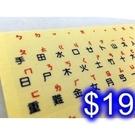 鍵盤貼紙 注音+倉頡貼紙 透明底鍵盤貼 一張兩入【J10】