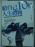 【書寶二手書T3/心靈成長_HDP】給自己10樣人生禮物_褚士瑩