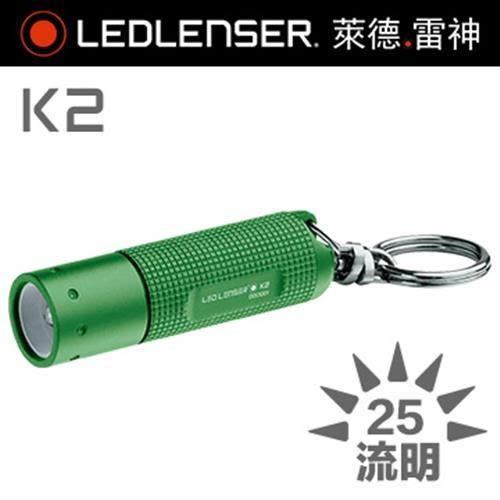 德國LED LENSER K2鎖匙圈型手電筒限量款-綠