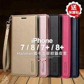 贈貼 Hanman系列 隱形磁扣皮套 iPhone7 / 8 / 7 Plus / 8 Plus 附掛繩 插卡 手機殼 皮革 支架 防摔