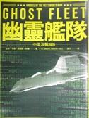 【書寶二手書T5/一般小說_YBQ】幽靈艦隊_彼得‧辛格