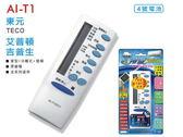 東元/艾普頓/吉普生 AI-T1  冷氣遙控器/變頻系列〝免運費〞