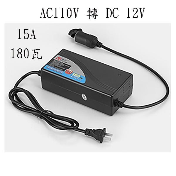 AC110V 轉 DC12V 15A 180瓦 車用點菸頭變壓器