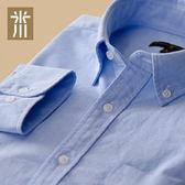 春季男士休閒修身純棉牛津紡牛仔打底襯衫長袖韓版白襯衣寸衣 森活雜貨