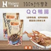 【毛麻吉寵物舖】Hyperr 超躍 手作QQ鴨腸 50g三件組