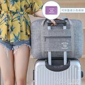 旅行袋 大容量手提旅行包折疊包出差短途旅行袋單肩包行李袋拉桿包防水 七色堇