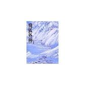 飛狐外傳(二)金庸作品集 15