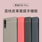 HUAWEI 華為 P20 Pro 荔枝 皮革質感 手機殼 全包 防摔 防爆 保護殼 保護套 簡約