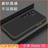幻影 小米 Note 10 手機殼 磨砂殼 防指紋 xiaomi note10 保護殼 手機套 防摔 cc9 pro 保護套 半透明 撞色