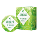 綠油精 青涼軟膏 13g (清新草本) 專品藥局【2010720】