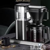 美式咖啡機家用小型全自動滴漏式煮咖啡壺AQ 有緣生活館