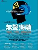 無聲海嘯:大腦退化、人性喪失、健康淪陷大危機【城邦讀書花園】