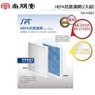 尚朋堂SPT HEPA抗菌濾網(2入組) SA-H362 適用SA-2255F SA-2258DC SA-2203C SA-2203C-H2
