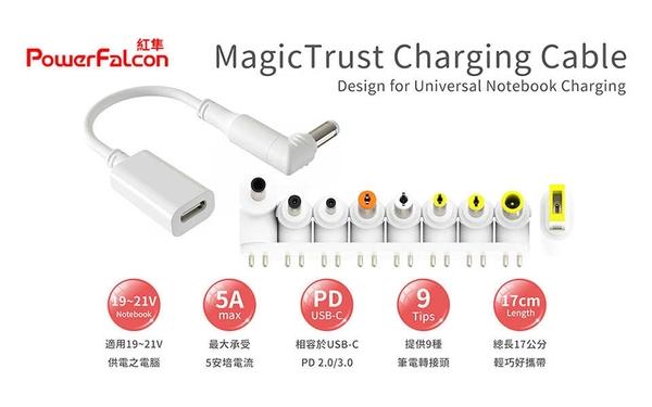 PowerFalcon MagicTrust萬用筆電充電線(含9種轉換頭) 強強滾