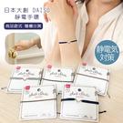 日本大創 DAISO 靜電手環 1入/ 款式隨機