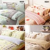 床包被套組 / 雙人特大【熱銷純棉-多款可選】含兩件枕套 100%純棉 戀家小舖台灣製AAC512